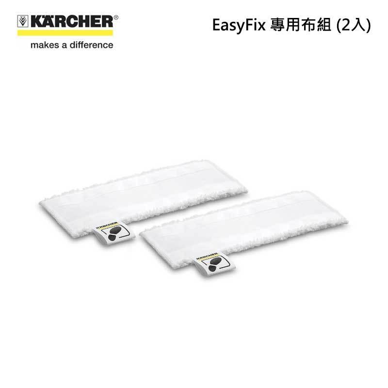 Karcher 2.863-259.0 地板擦布 EasyFix專用 2入