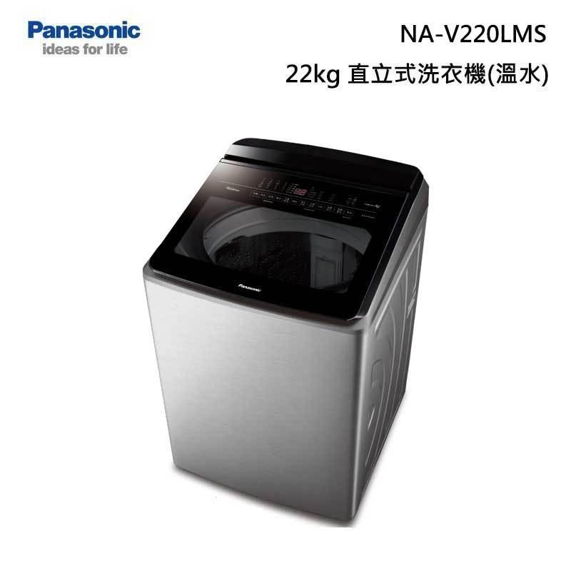Panasonic NA-V220LMS 直立式洗衣機(溫水) 22kg 洗劑自動投入