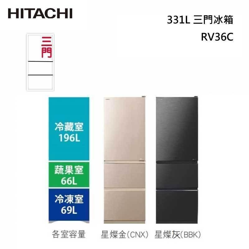 HITACHI RV36C 三門冰箱 331L