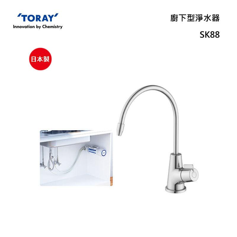 TORAY SK88 廚下型淨水器 13項過濾