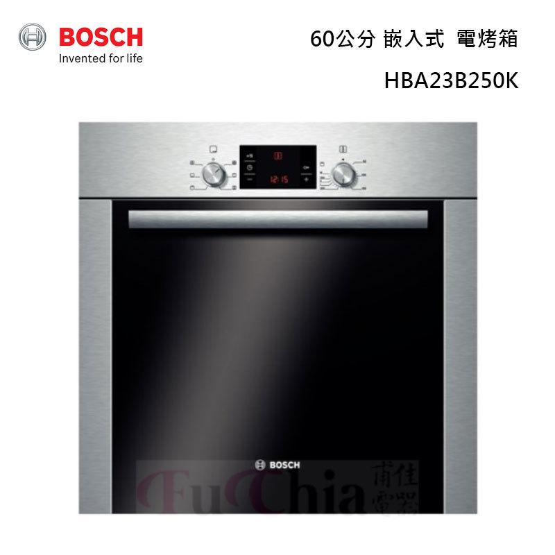 BOSCH HBA23B250K 60公分寬 嵌入式 電烤箱 67L