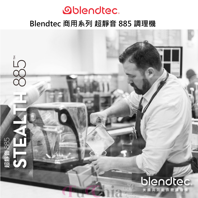 Blendtec STEALTH 885 商用調理機 超靜音系列