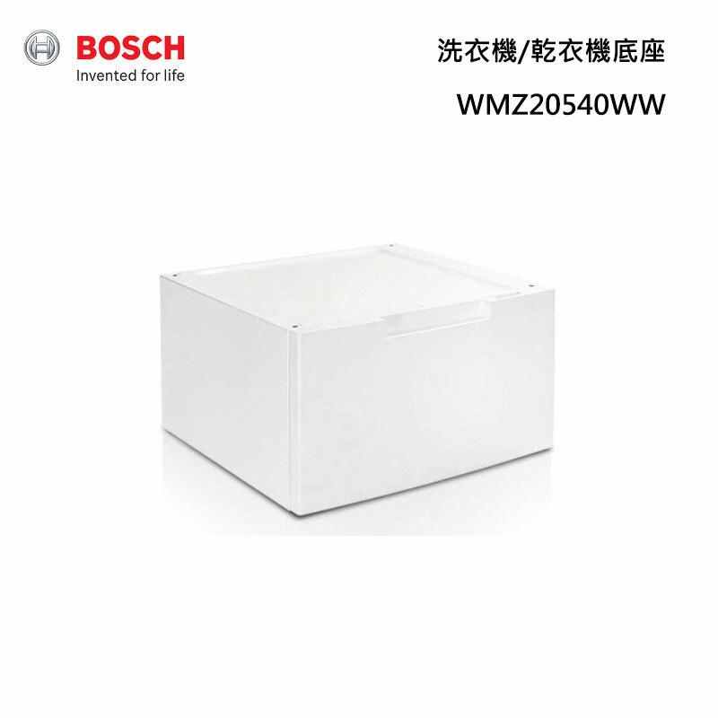 BOSCH WMZ20540WW 洗衣機底座 專用抽屜底座