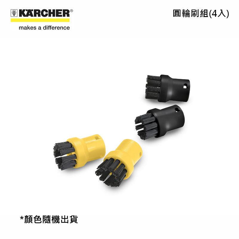 Karcher 2.863-058.0/2.863-264.0 圓輪刷組 4入