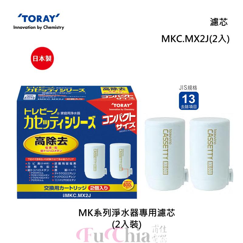 TORAY MKC.MX2J MK系列淨水器專用 濾芯(2入)