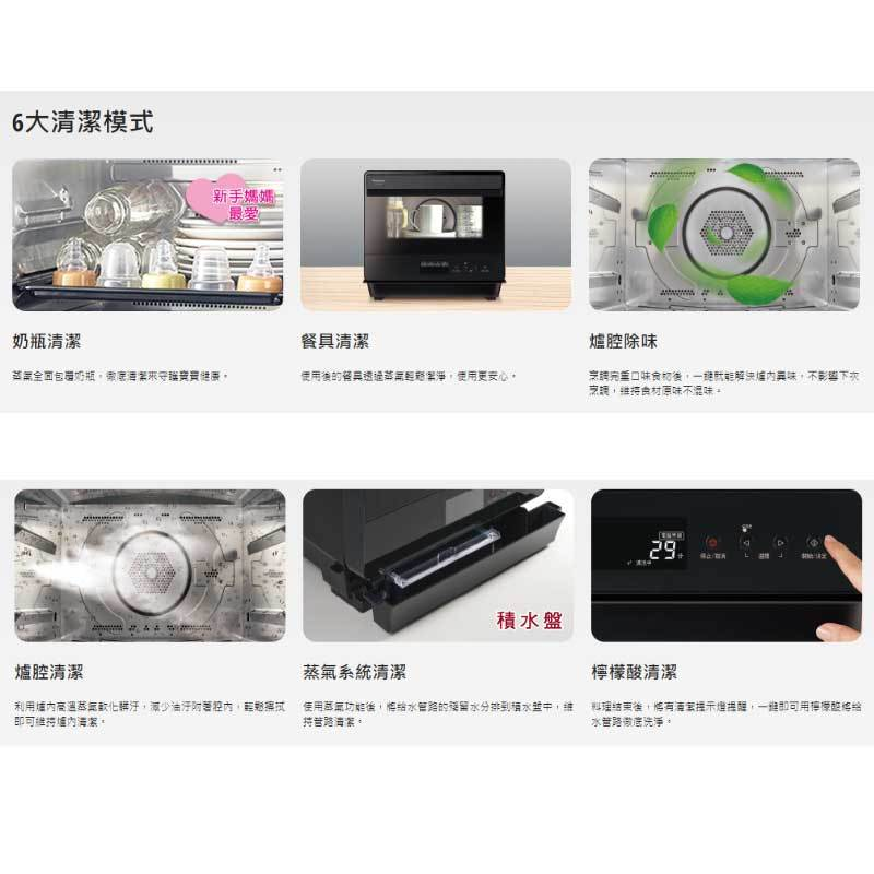 Panasonic NU-SC180B 蒸氣烘烤爐 20L