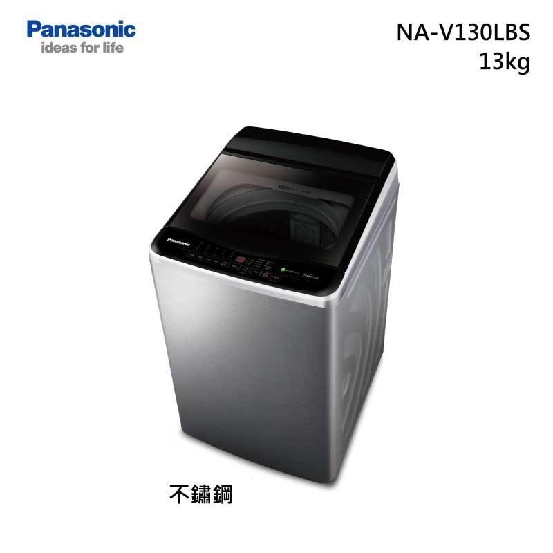 Panasonic NA-V130LBS 變頻直立式洗衣機 13kg