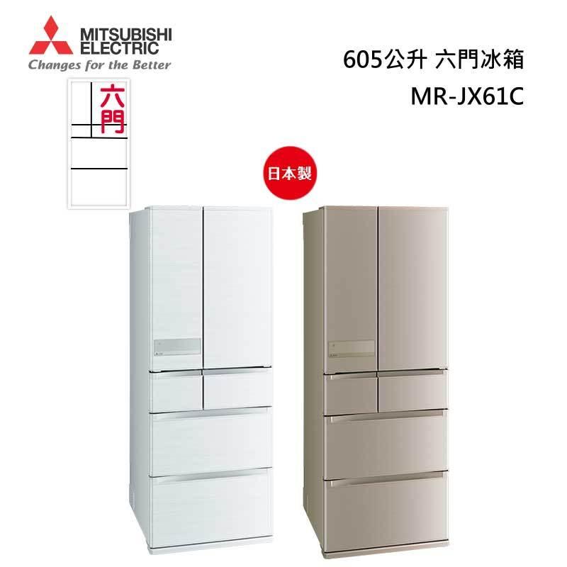 MITSUBISHI MR-JX61C 日本原裝 六門冰箱 605公升