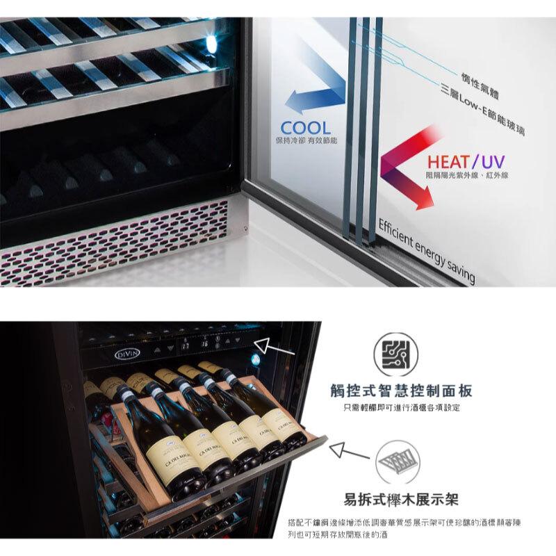 DIVIN DV-568DSD 雙溫酒櫃 展示架型 130~166瓶
