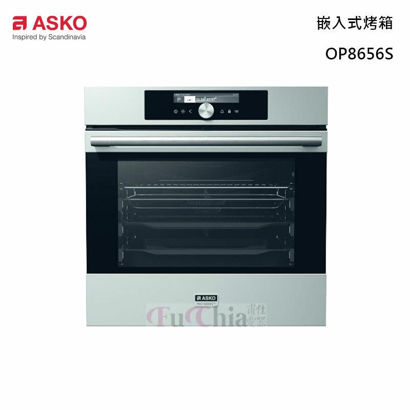 ASKO OP8656S 嵌入式烤箱 73L