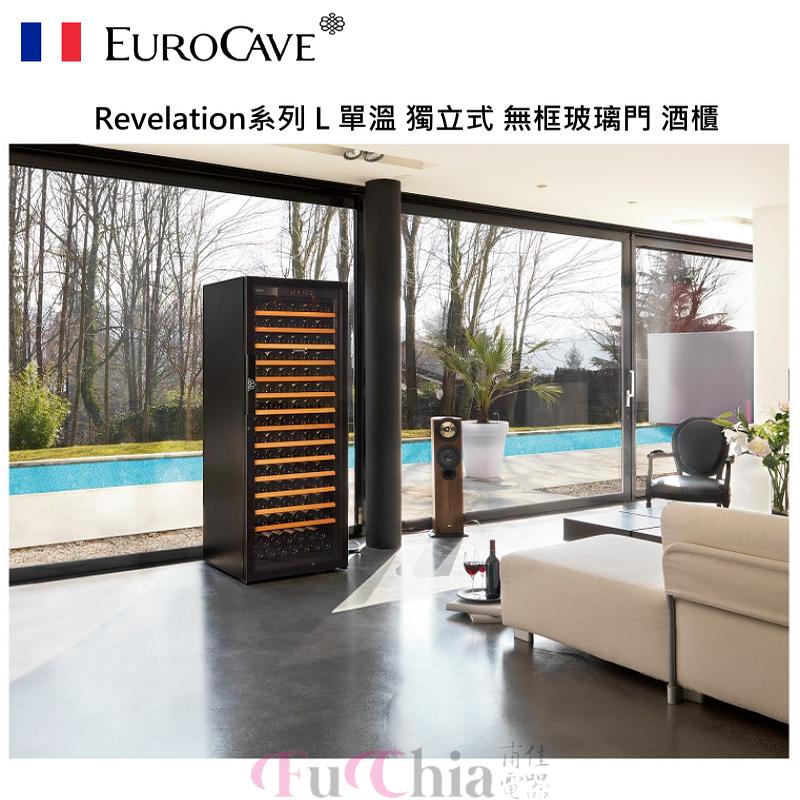 EuroCave Revelation L 無框玻璃門 單溫 獨立式酒櫃 234瓶