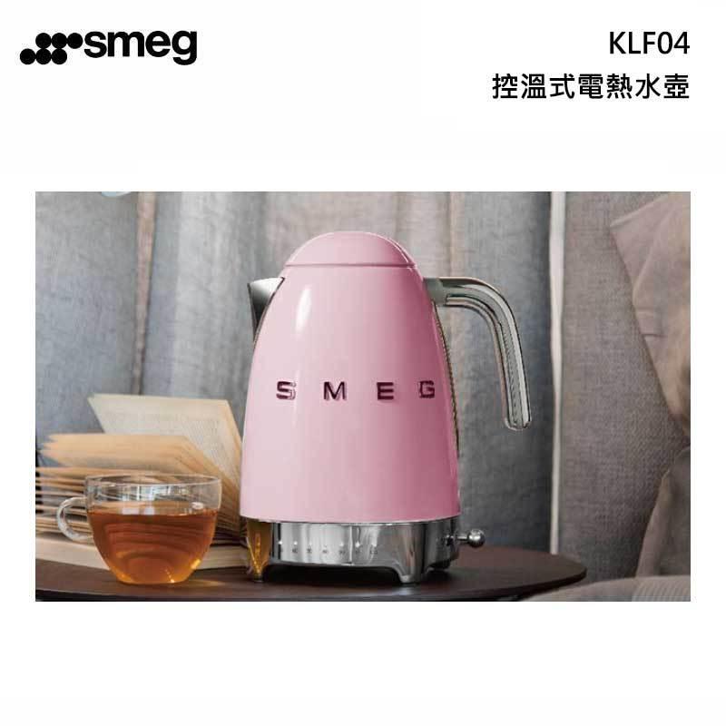 smeg KLF04 控溫式電熱水壺 1.7L