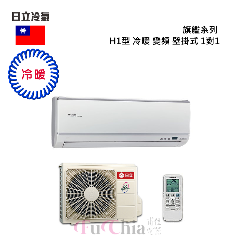 HITACHI 旗艦系列 H1型 冷暖 變頻 壁掛分離式冷氣 1對1
