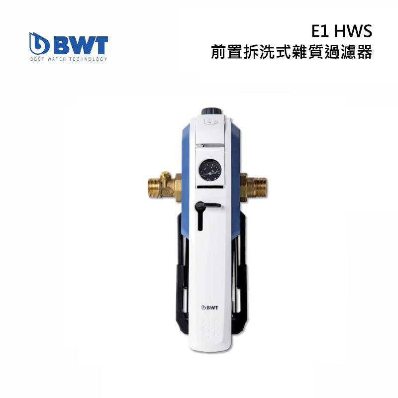 BWT E1 HWS 前置拆洗式雜質過濾器 沙濾濾網