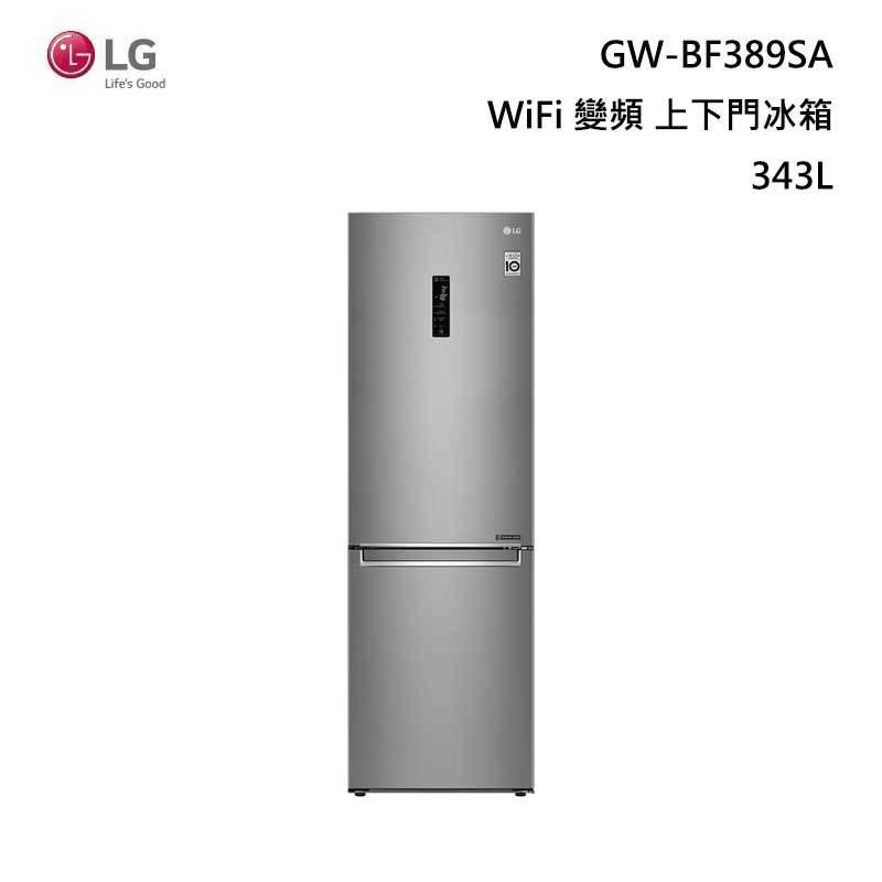 LG GW-BF389SA WiFi 變頻 上下門冰箱 343L