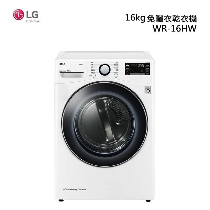 LG WR-16HW 免曬衣乾衣機 16kg
