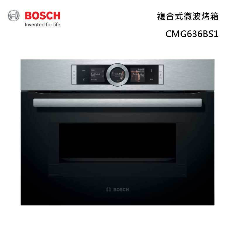 BOSCH CMG636BS1 複合式微波烤箱 45L 8系列 複合式烤箱