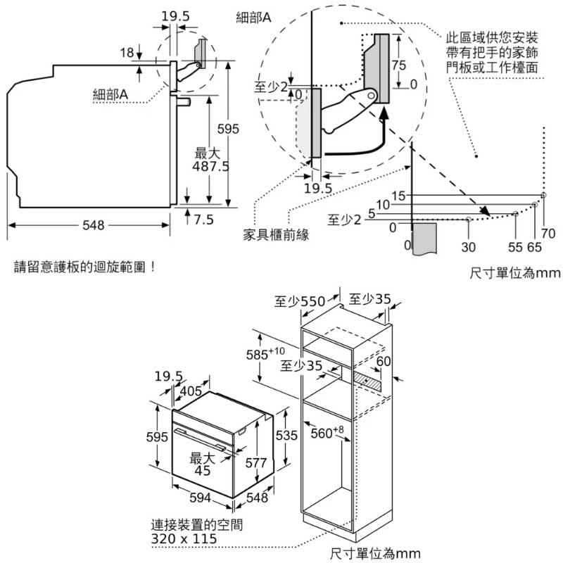 BOSCH HSG656XS1 60cm 嵌入式 蒸烤爐 71L (220V)