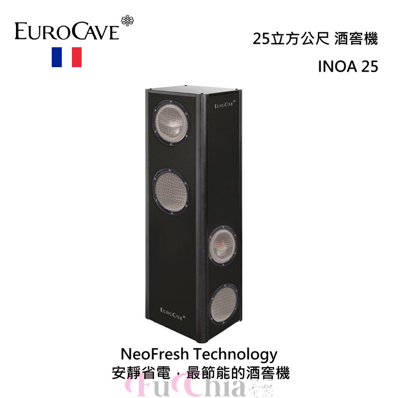 EuroCave 酒窖機 INOA 50 50立方公尺 獨特、專業的儲酒技術