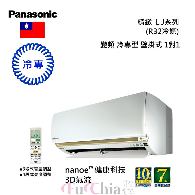 Panasonic LJ 精緻系列 冷專 變頻 壁掛 分離式冷氣 1對1