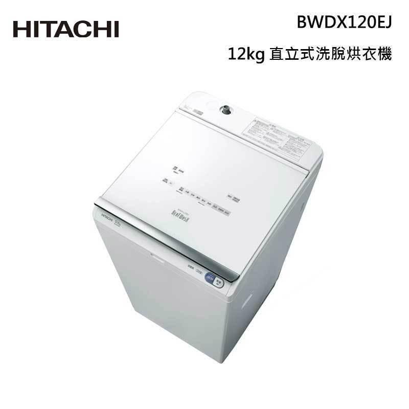 HITACHI BWDX120EJ 躍動式洗脫烘衣機 洗衣12公斤/烘衣8公斤