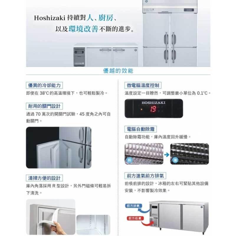 HOSHIZAKI RT-186MA-T 工作台冰箱 六尺 冷藏