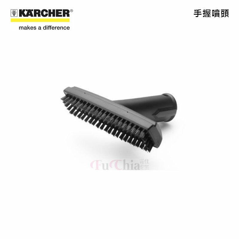 Karcher 2.884-280.0 手握噴頭 附帶刷毛的手工噴頭